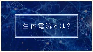 生体電流とは?