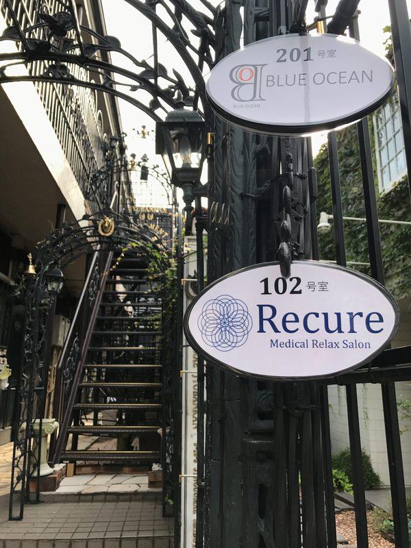 Recureへのアクセス方法を写真付きでご案内します♪