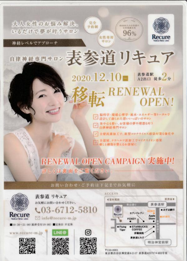 【重要】2020/12/10より移転OPEN!